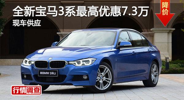 岳阳宝马3系优惠7.3万 降价竞争奔驰C级-图1