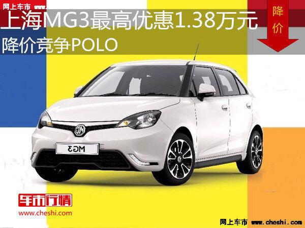 上海MG3最高优惠1.38万元 降价竞争POLO-图1