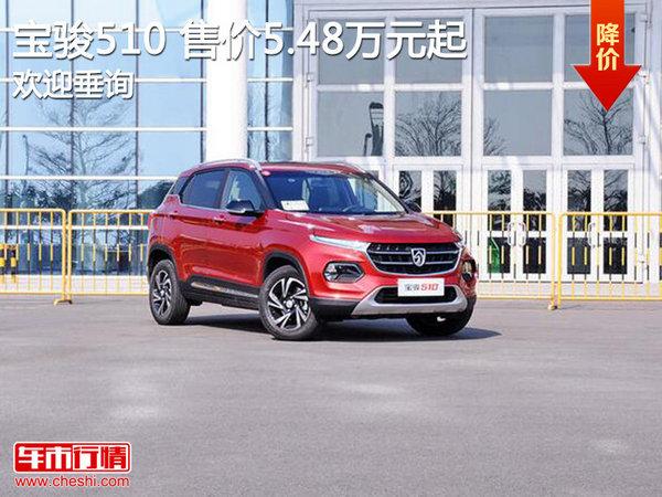 宝骏510售价5.48万起 降价竞争长安CS15-图1
