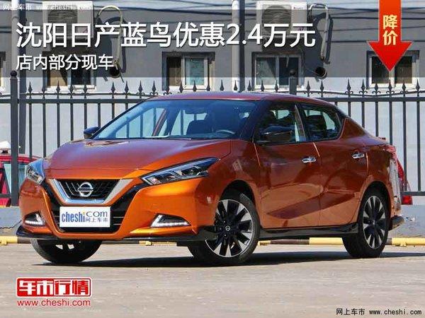 日产蓝鸟优惠2.4万元 降价竞争丰田雷凌-图1