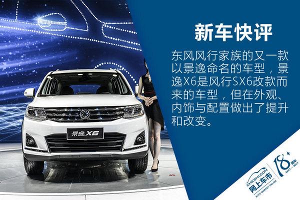 别看礼仪看车吧! 2017上海车展景逸X6实拍-图2