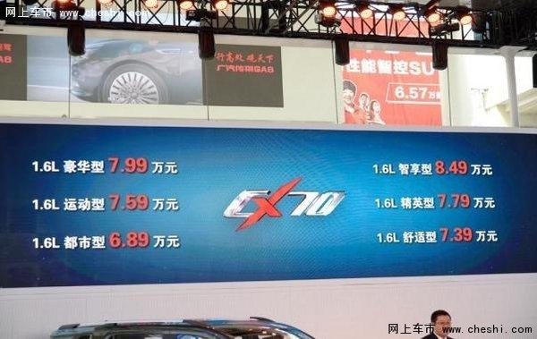 北京车展上市:长安CX70售6.89万起-图1
