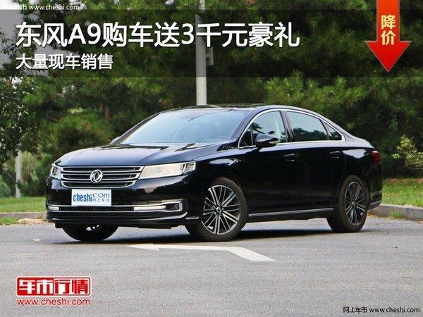 东风A9南宁购车送3千元豪礼 现车充足-图1