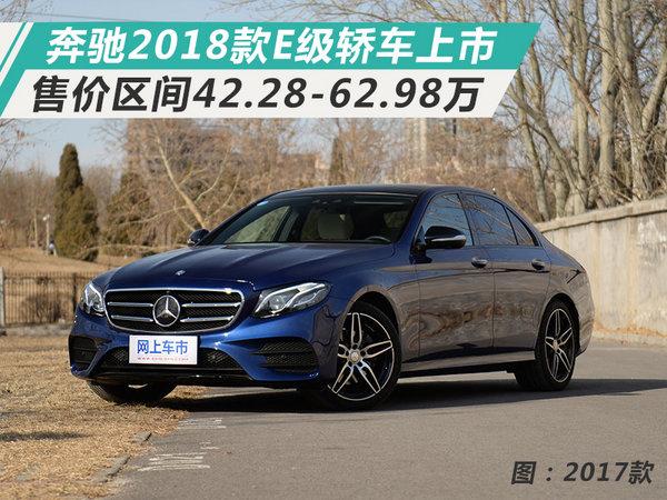 奔驰2018款E级轿车上市 配置大增/42.28万起售-图1