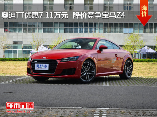 奥迪TT优惠7.11万元  降价竞争宝马Z4-图1