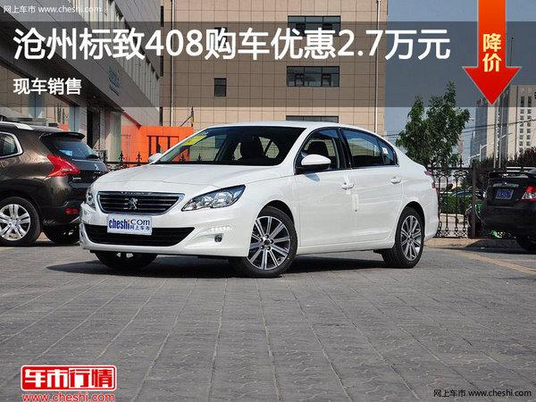 沧州标致408购车优惠2.7万 现车销售-图1