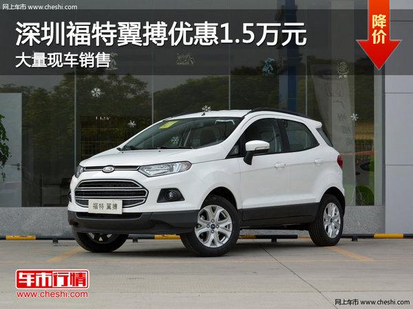 深圳福特翼搏优惠1.5万元 竞争帝豪GS-图1