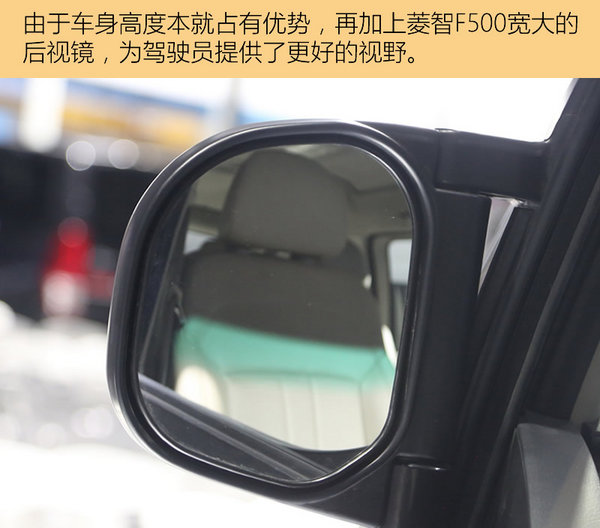 MPV界的又一次革新 风行菱智F500实拍-图9