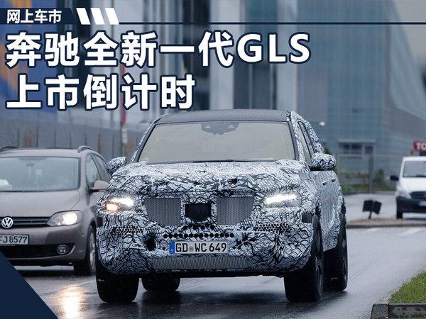 比S级内饰还豪华!奔驰新一代GLS上市倒计时-图1