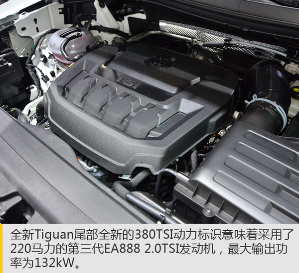 SUV神車再續輝煌 實拍大眾全新Tiguan-圖7
