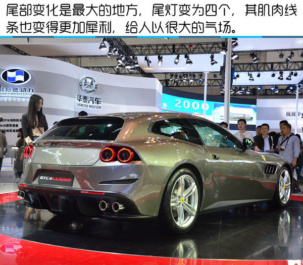 2016北京国际车展 法拉利GTC4Lusso实拍-图9
