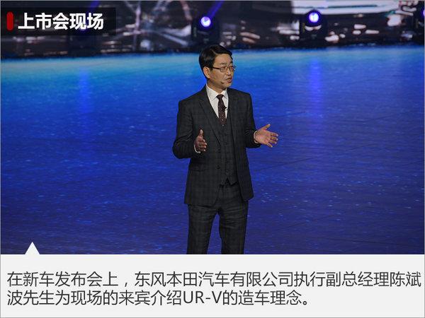 东风本田UR-V正式上市 24.68-32.98万元-图2