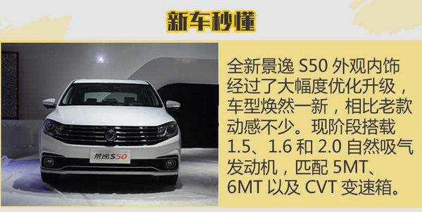 不光长得帅还有真本事 新景逸S50广州车展实拍-图2