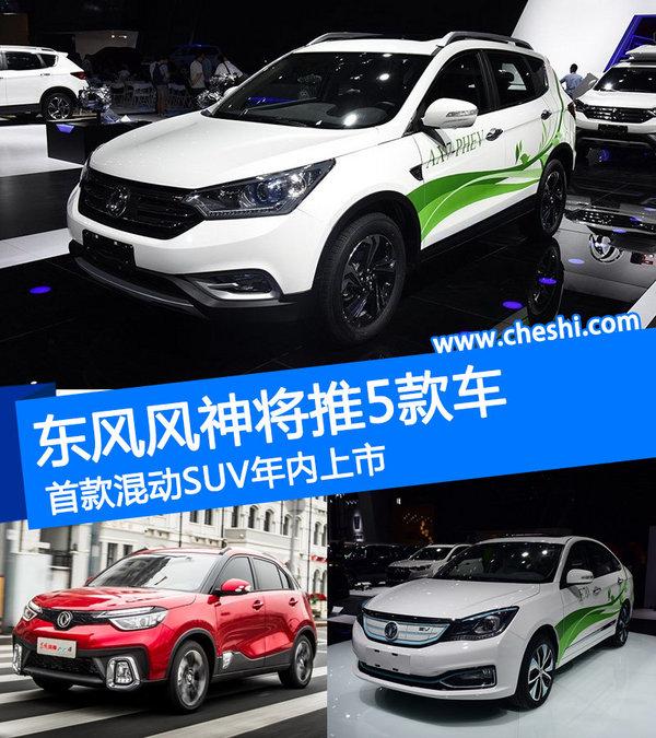 东风风神将推5款车 首款混动SUV年内上市-图1