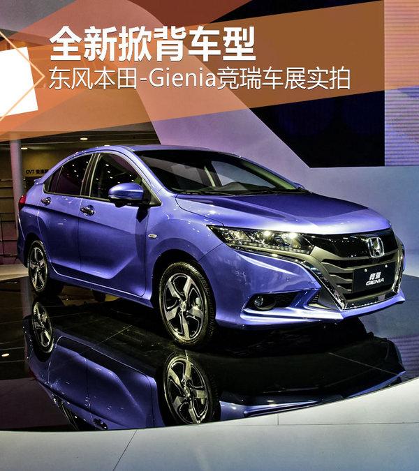 全新掀背车型 东风本田Gienia竞瑞车展实拍-图1