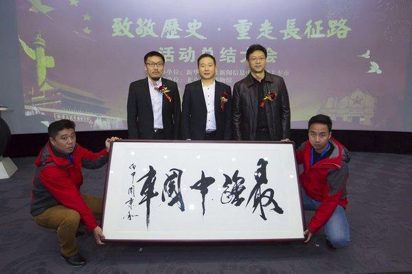 """""""致敬历史·重走长征路""""活动在北京汽车博物馆举行总结大会-图2"""