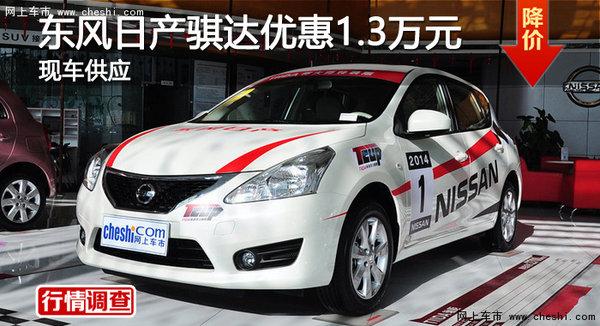 株洲东风日产骐达优惠1.3万元 现车供应-图1