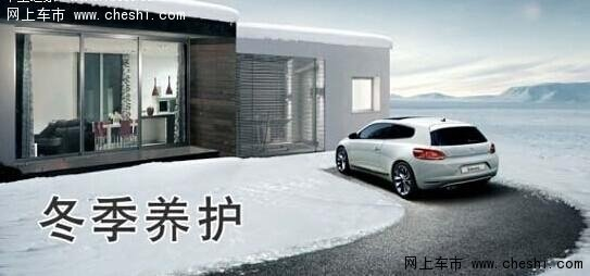 护车宝典白色汽车冬季保养三大诀窍