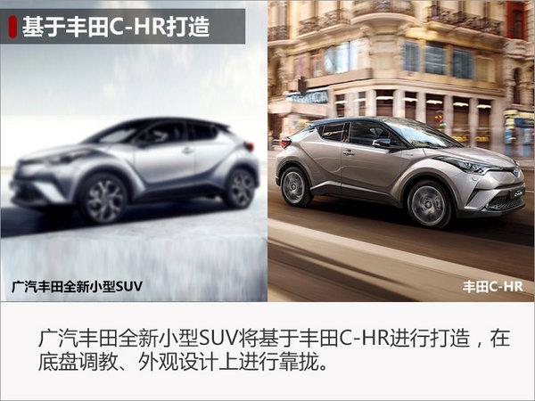 广汽丰田全新SUV上海车展亮相 竞争缤智-图2
