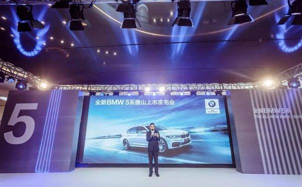 唐山星之宝全新BMW 5系发布会完美收官-图5