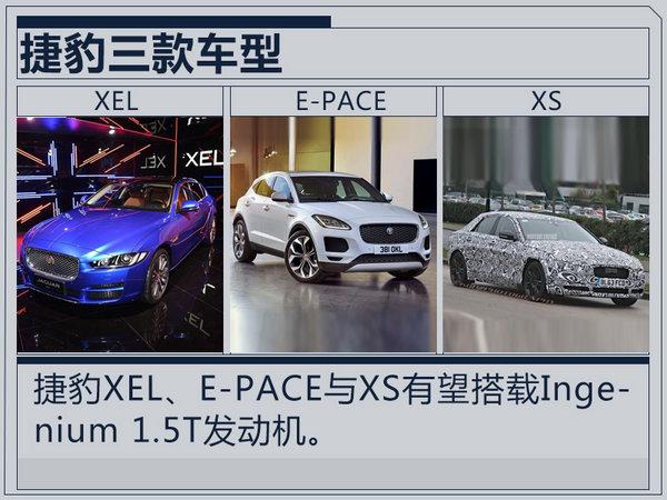捷豹三款车将搭载国产1.5T发动机 动力超宝马-图2