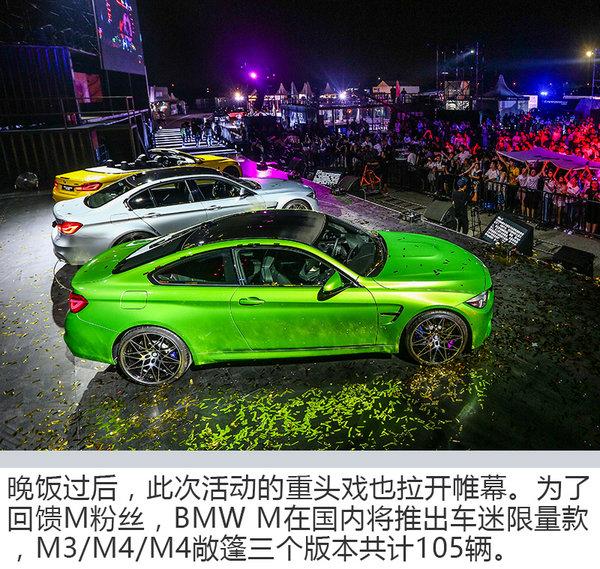 唤醒你那颗躁动澎湃的心脏 BMW M嘉年华上海站-图11