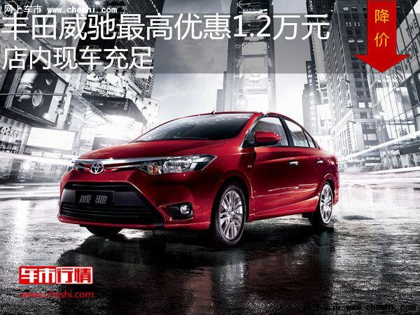 丰田威驰最高优惠1.2万元 降价竞争致炫-图1
