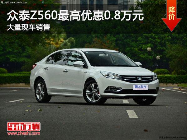 众泰Z560最高可优惠0.8万元  竞争帝豪-图1