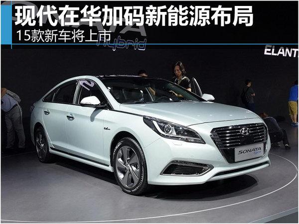 现代在华加码新能源布局 15款新车将上市-图1