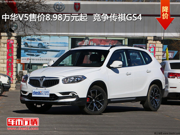 中华V5售价8.98万元起  竞争传祺GS4-图1