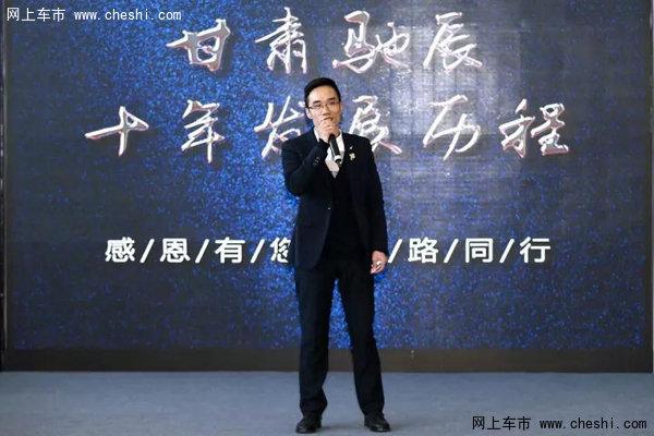 吉利汽车甘肃驰辰十周年店庆嘉年华举行-图8