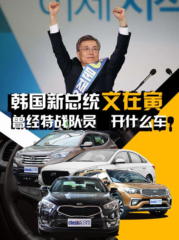 韩国新总统-曾经特战队员 文在寅开什么车-图1
