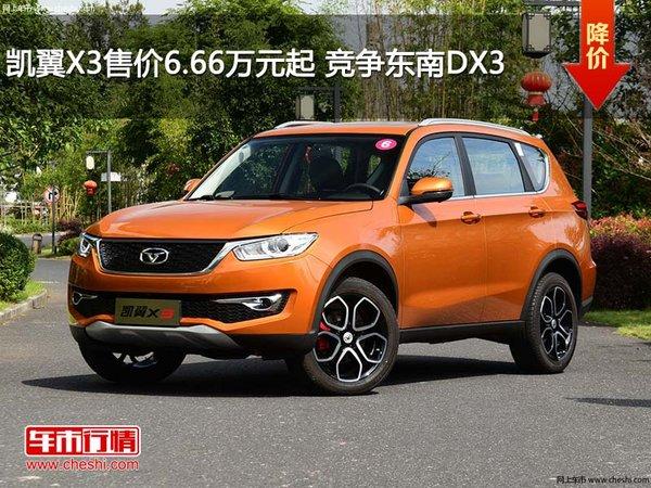 凯翼X3售价6.66万元起 竞争东南DX3-图1