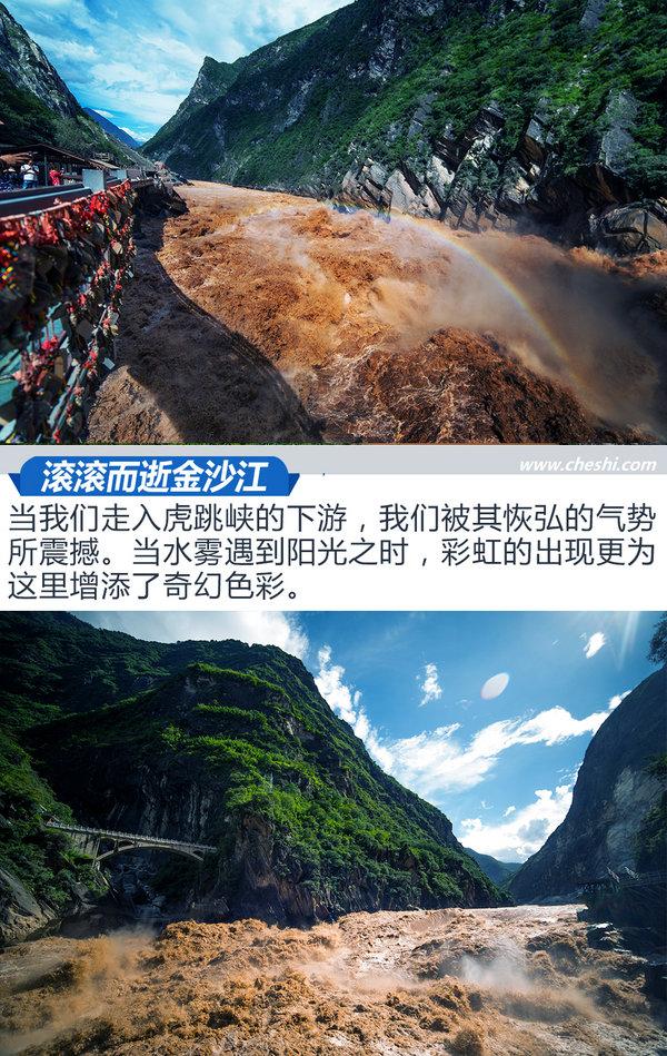 访古城寻历史 最强中国车·茶马古道行Day 2-图4