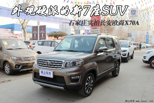 硬派新7座SUV—石家庄实拍长安欧尚X70A-图1