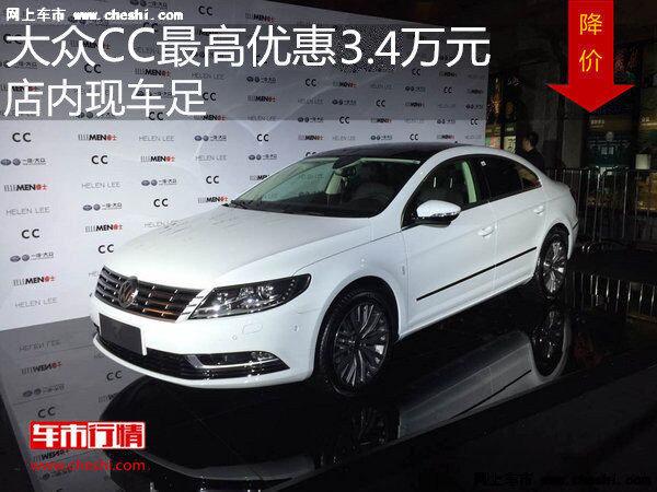 大众CC最高优惠3.4万 降价竞争丰田锐志-图1