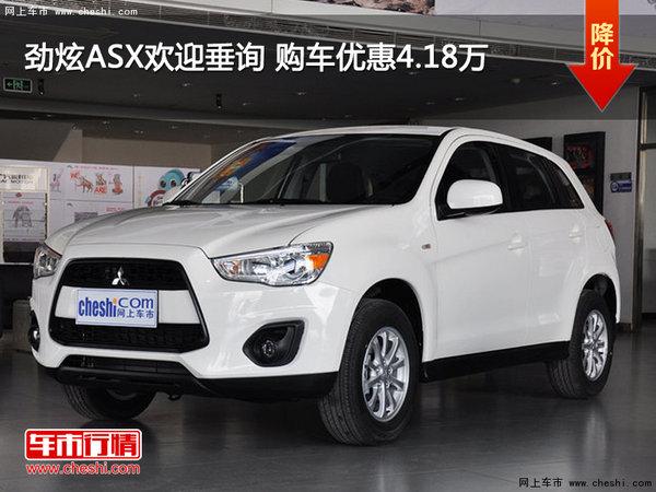 劲炫ASX欢迎垂询 购车优惠4.18万-图1