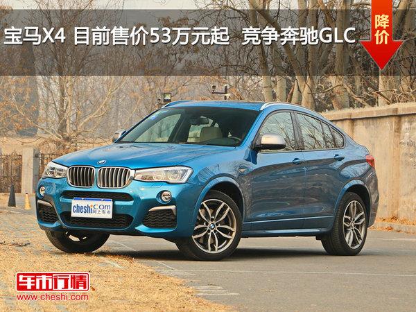 宝马X4 目前售价53万元起  竞争奔驰GLC-图1