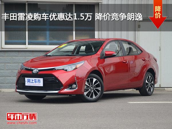 丰田雷凌购车优惠达1.5万 降价竞争朗逸-图1