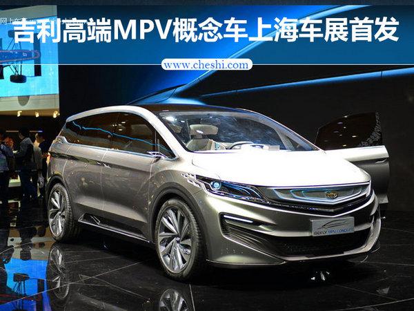 吉利高端MPV概念车全球首发 让合资恐慌了?-图1