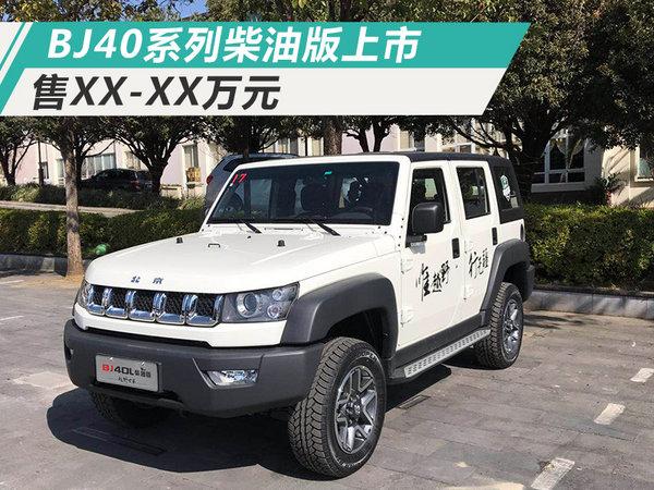 北京汽车bj40系列柴油版上市 售xx-xx万元