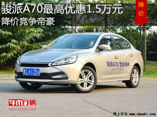 骏派A70最高优惠1.5万元 降价竞争帝豪-图1