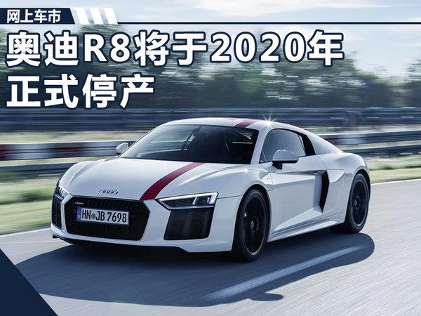 奥迪R8于2020年停产 涉及多款车型都将终结-图1