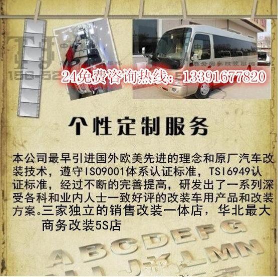 丰田考斯特16座价格17座豪华改装报价-图3