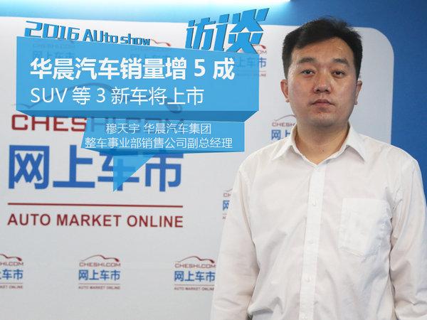 华晨汽车销量增5成 SUV等3新车将上市-图1
