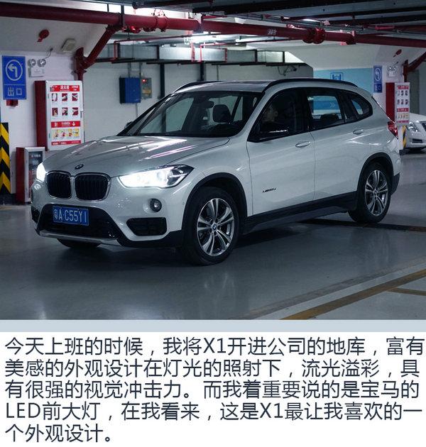 """圆梦""""蓝天白云"""" 我与BMW X1的精彩生活-图4"""