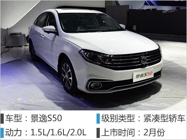 2017年中国品牌重点新车前瞻 最贵达百万-图5