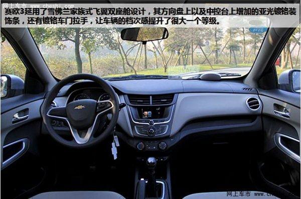 10万元国民家轿 雪佛兰新赛欧3试驾体验高清图片
