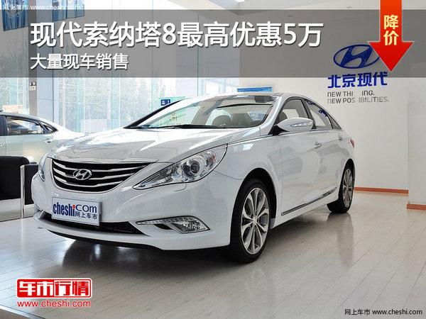 北京现代索纳塔八最高优惠5万 现车充足-图1