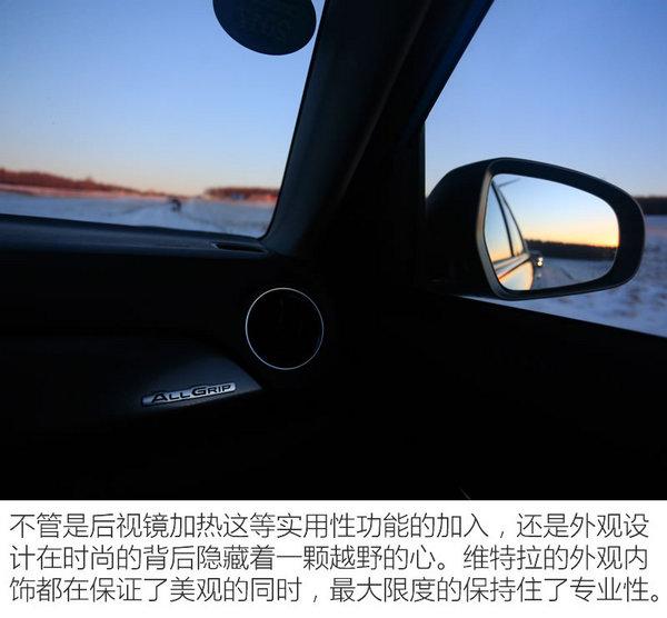 专业表现不惧冰雪 维特拉专业级SUV试驾-图3